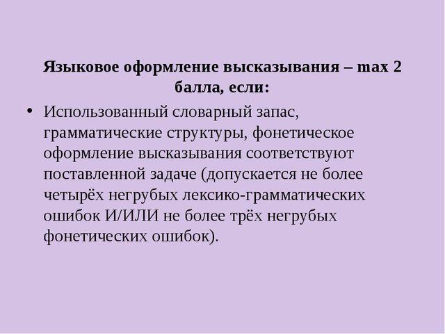 Методические рекомендации при подготовке школьников к сдаче ОГЭ (Английский...