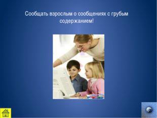 Гогуль –детский браузер для просмотра веб-страниц. Его можно скачать на сайте