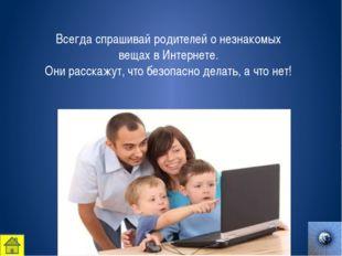 5 вопрос Вася Паутинкин познакомился в Интернете с учеником 7 класса Иваном Н