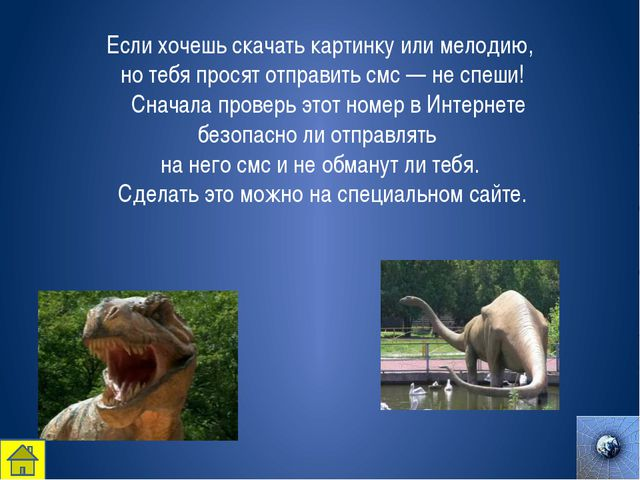 11 вопрос Иван Неизвестный попросил Васю Паутинкина порекомендовать ему детск...