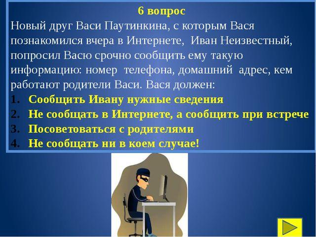 14 вопрос Вася Паутинкин на уроке информатики услышал новое слово «нетикет»....