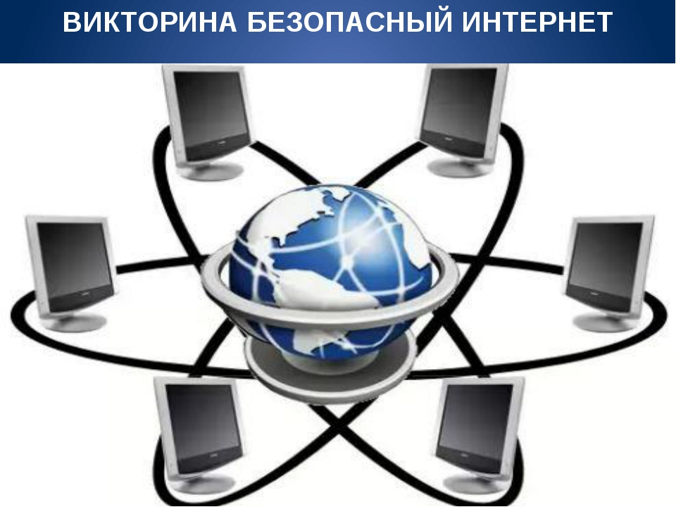 2 вопрос Вася Паутинкин, бывая в Интернете, часто сталкивается с неприятной и...