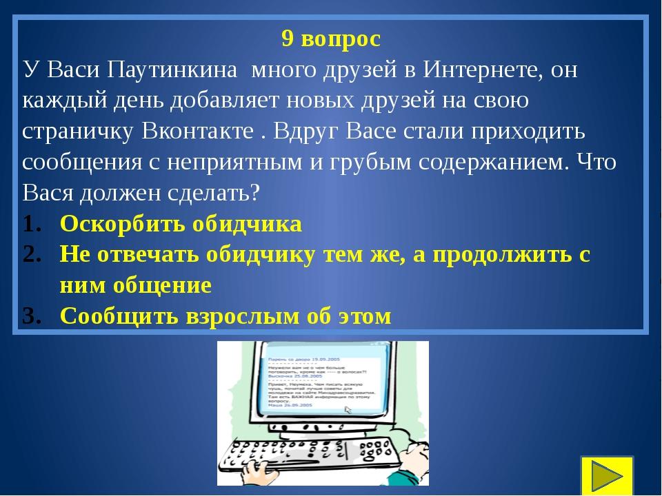 www.kids.quintura.ru, www.agakids.ru поисковые системы, в которых будет зани...