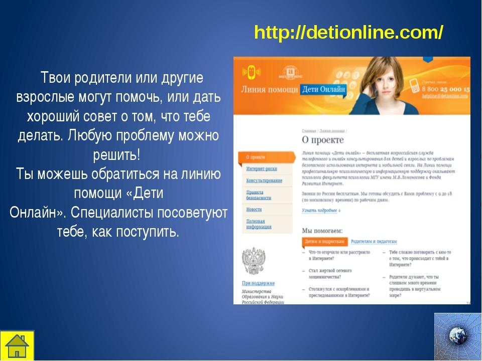 Нетикет (Netiquette) – (англ. Net – сеть, Etiquette - этикет)– нравственные п...