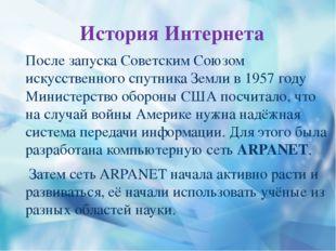 История Интернета После запуска Советским Союзом искусственного спутника Земл