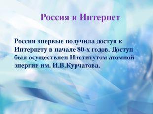 Россия и Интернет Россия впервые получила доступ к Интернету в начале 80-х го