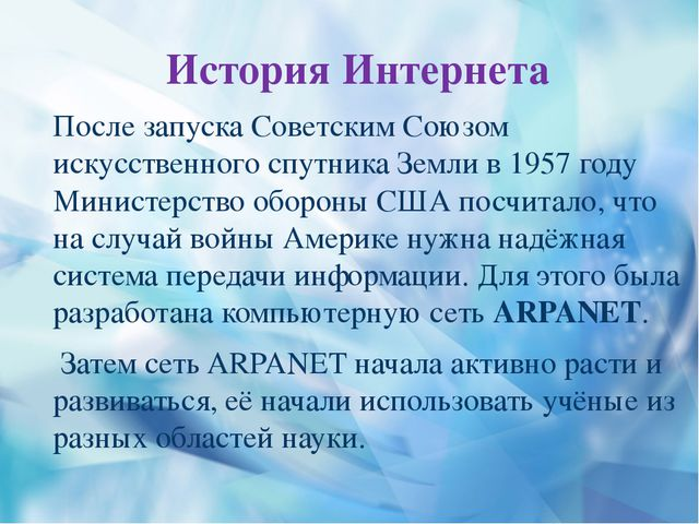 История Интернета После запуска Советским Союзом искусственного спутника Земл...