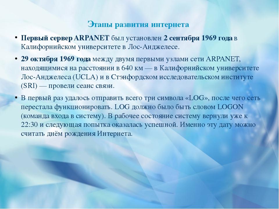 Этапы развития интернета Первый сервер ARPANET был установлен 2 сентября 196...