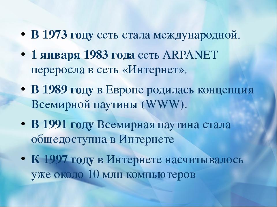 В 1973 году сеть стала международной. 1 января 1983 года сеть ARPANET перерос...
