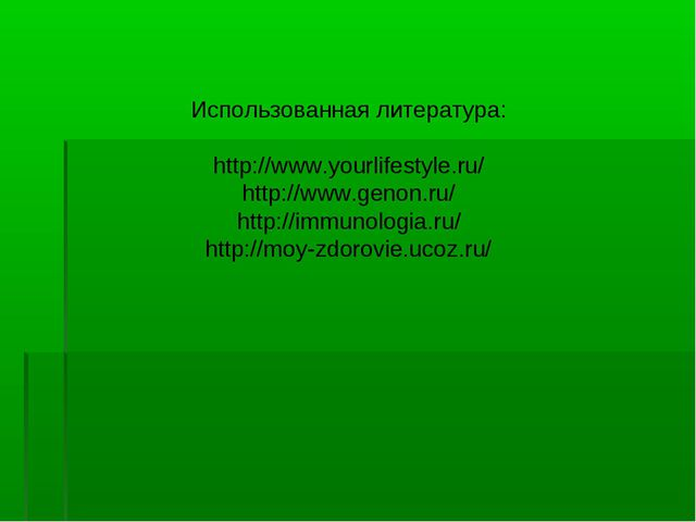 Использованная литература: http://www.yourlifestyle.ru/ http://www.genon.ru/...