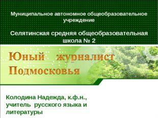 Муниципальное автономное общеобразовательное учреждение Селятинская средняя о