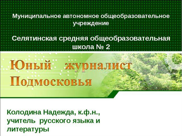 Муниципальное автономное общеобразовательное учреждение Селятинская средняя о...