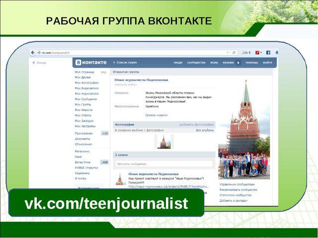 РАБОЧАЯ ГРУППА ВКОНТАКТЕ vk.com/teenjournalist