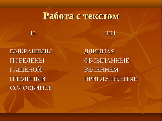 Работа с текстом -Н- ВЫКРАШЕНЫ ПОБЕЛЕНЫ ГАШЁНОЙ ПЧЕЛИНЫЙ СОЛОВЬИНОЕ -НН- ДЛИН...
