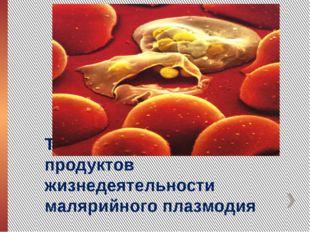Токсическое действие продуктов жизнедеятельности малярийного плазмодия