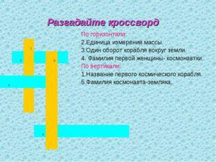 Разгадайте кроссворд По горизонтали: 2.Единица измерения массы. 3.Один оборот