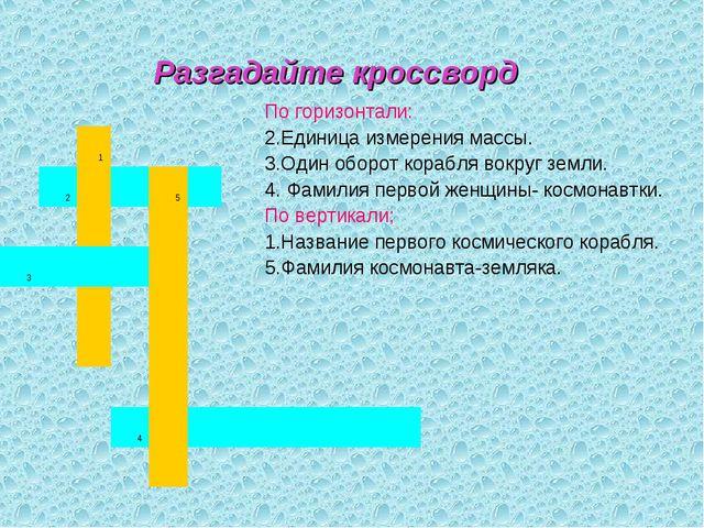 Разгадайте кроссворд По горизонтали: 2.Единица измерения массы. 3.Один оборот...