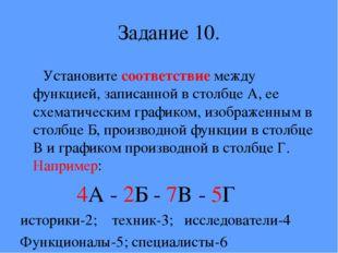 Задание 10. Установите соответствие между функцией, записанной в столбце А, е