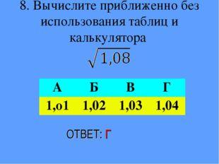 8. Вычислите приближенно без использования таблиц и калькулятора ОТВЕТ: Г АБ