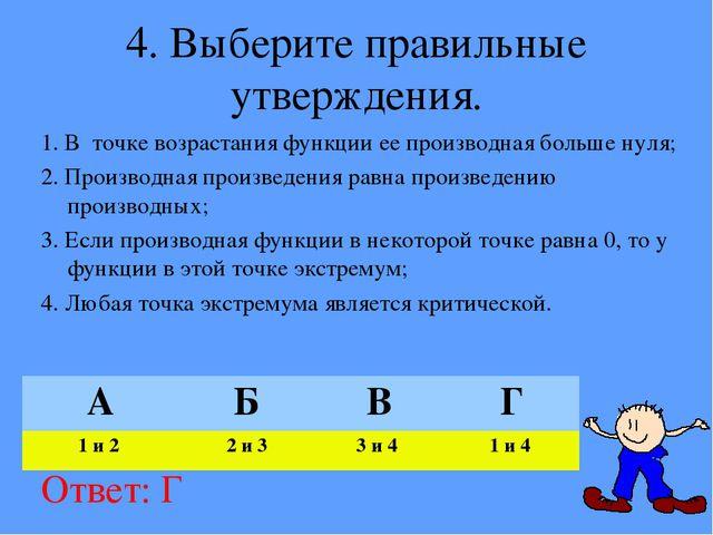 4. Выберите правильные утверждения. 1. В точке возрастания функции ее произво...