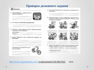 Проверка домашнего задания http://www.jigsawplanet.com/?rc=play&pid=135c3b611
