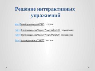 Решение интерактивных упражнений http://learningapps.org/407985 сюжет http://