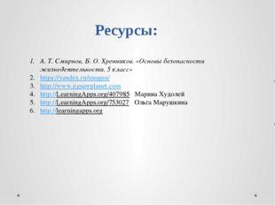 Ресурсы: А. Т. Смирнов, Б. О. Хренников. «Основы безопасности жизнедеятельнос