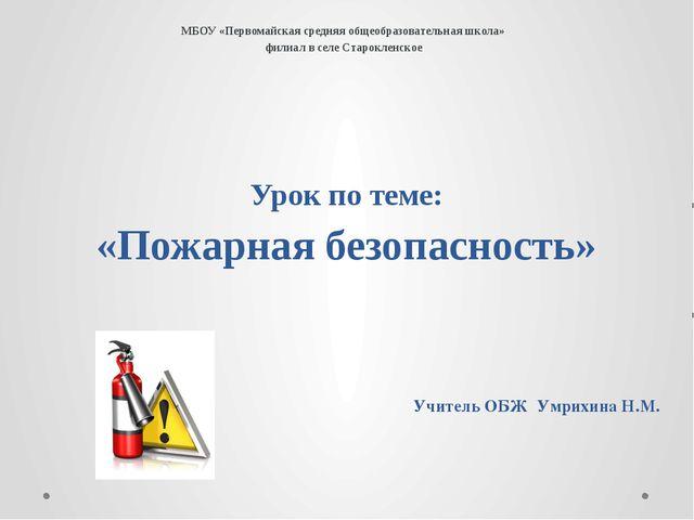 Урок по теме: «Пожарная безопасность» МБОУ «Первомайская средняя общеобразова...