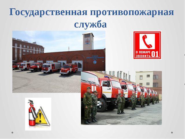 Государственная противопожарная служба