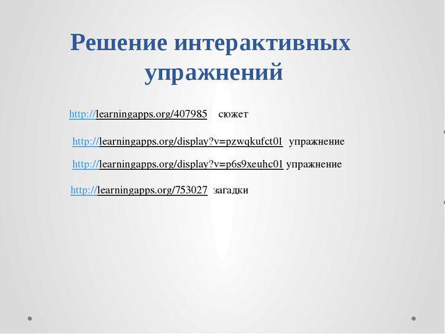 Решение интерактивных упражнений http://learningapps.org/407985 сюжет http://...
