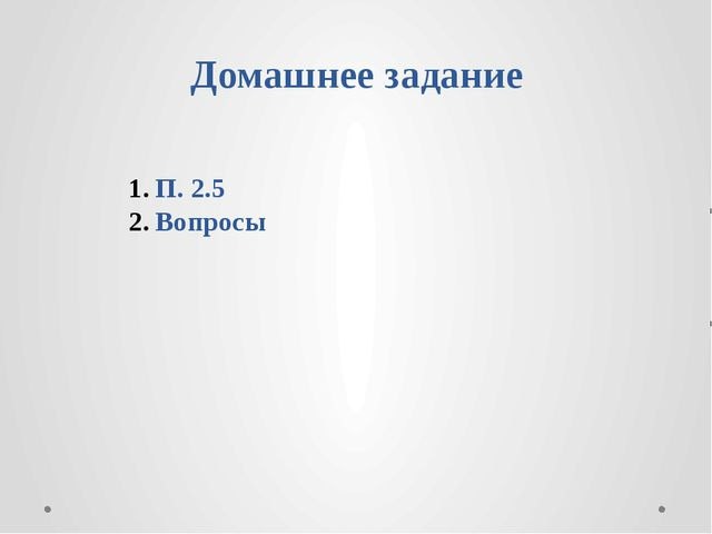 Домашнее задание П. 2.5 Вопросы