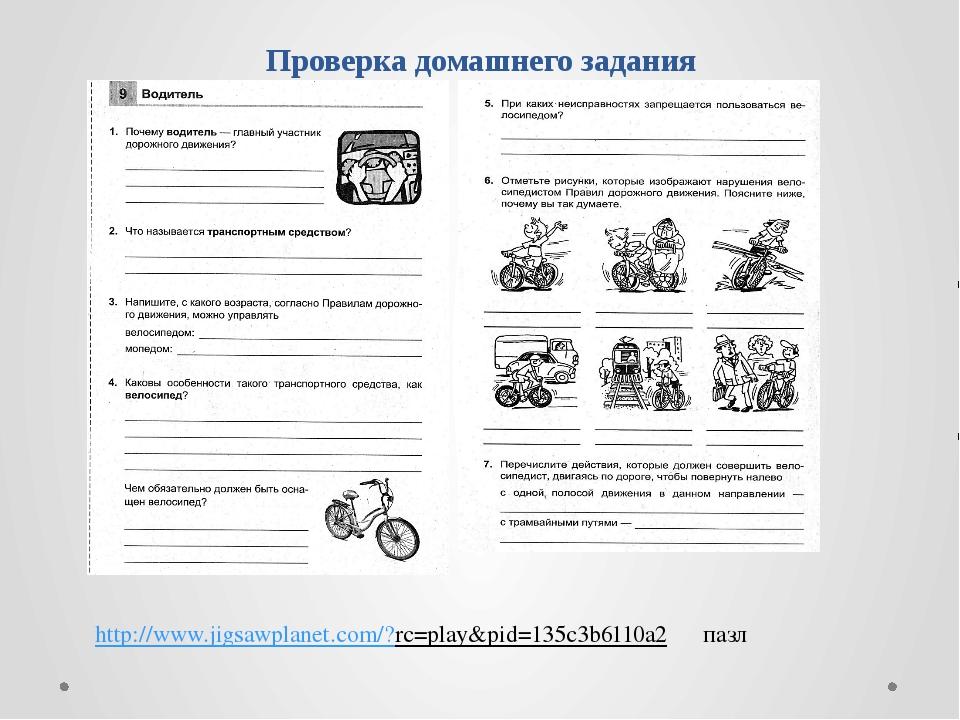 Проверка домашнего задания http://www.jigsawplanet.com/?rc=play&pid=135c3b611...