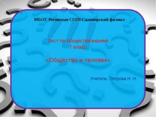 Тест по обществознанию 7 класс «Общество и человек» Учитель: Петрова Н. Н. М