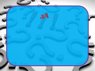 ВОПРОС №2 «Человек разумный» появился примерно: С) 40 тыс. лет назад. А) 3 м