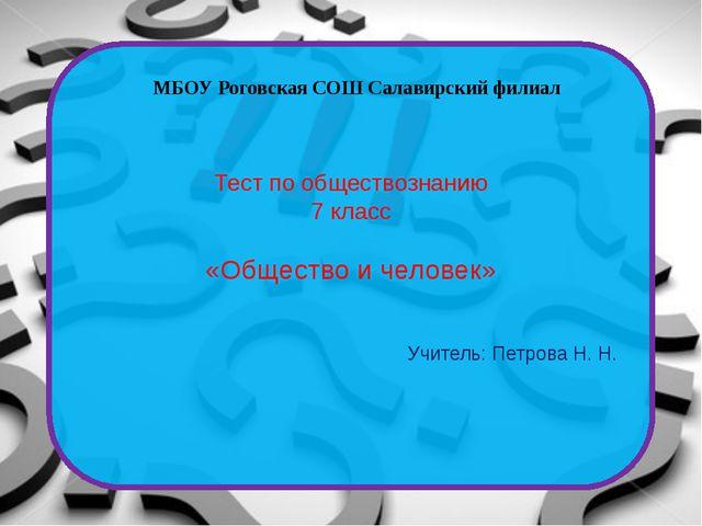 Тест по обществознанию 7 класс «Общество и человек» Учитель: Петрова Н. Н. М...