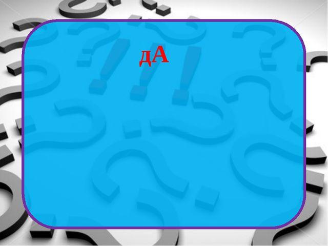 ВОПРОС №2 «Человек разумный» появился примерно: С) 40 тыс. лет назад. А) 3 м...