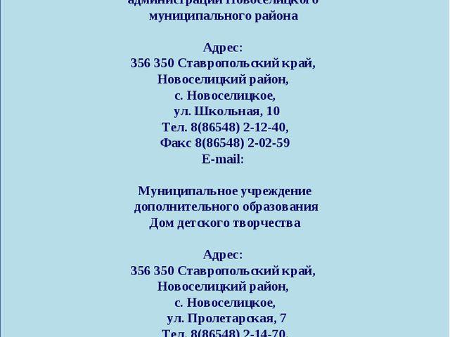 Наши контакты Отдел образования администрации Новоселицкого муниципального р...
