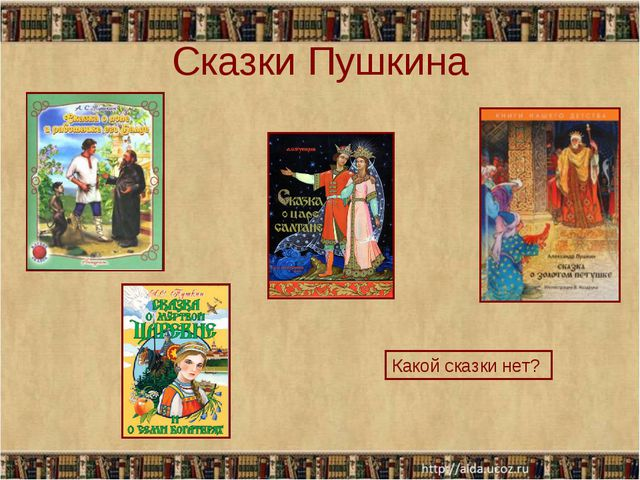 Сказки Пушкина Какой сказки нет?