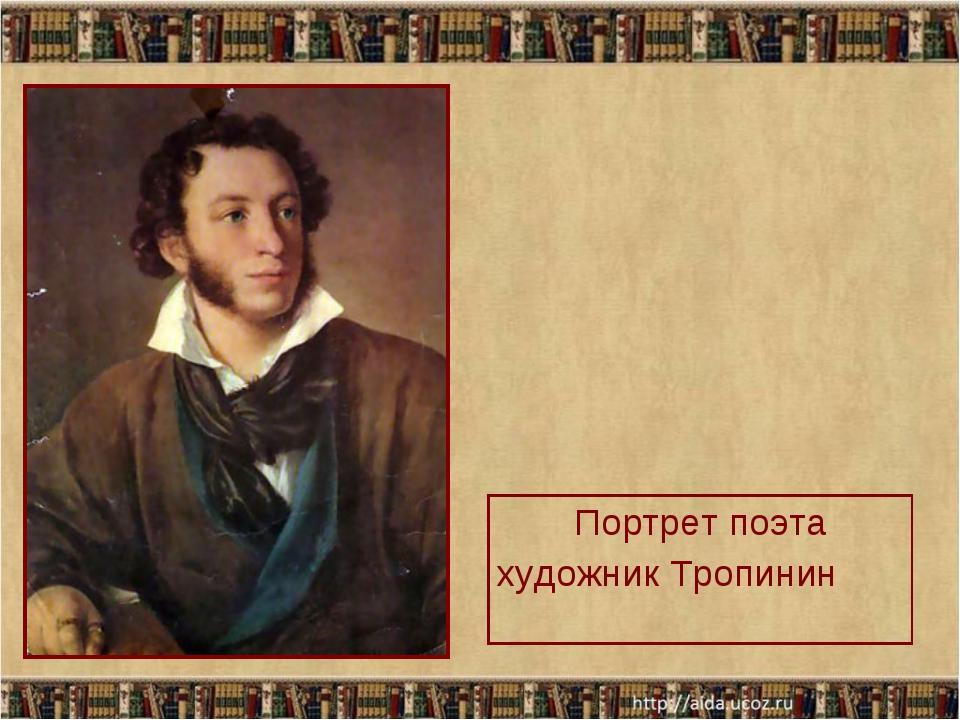Портрет поэта художник Тропинин