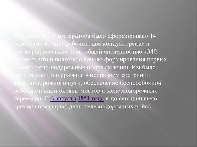 Согласно указу императора было сформировано 14 отдельных военно-рабочих, две...