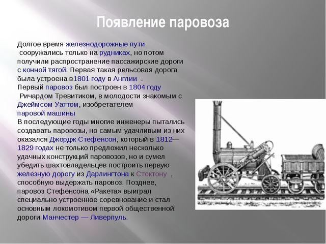Появление паровоза Долгое времяжелезнодорожные путисооружались только нару...