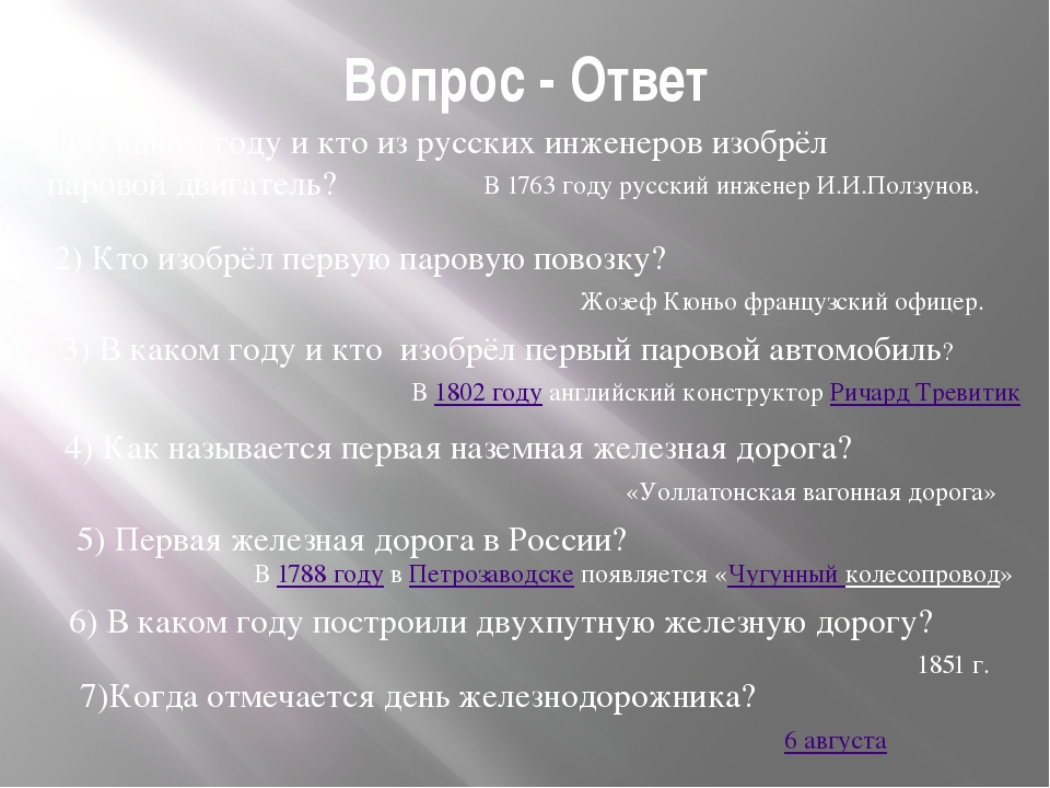 Вопрос - Ответ 1) В каком году и кто из русских инженеров изобрёл паровой дви...