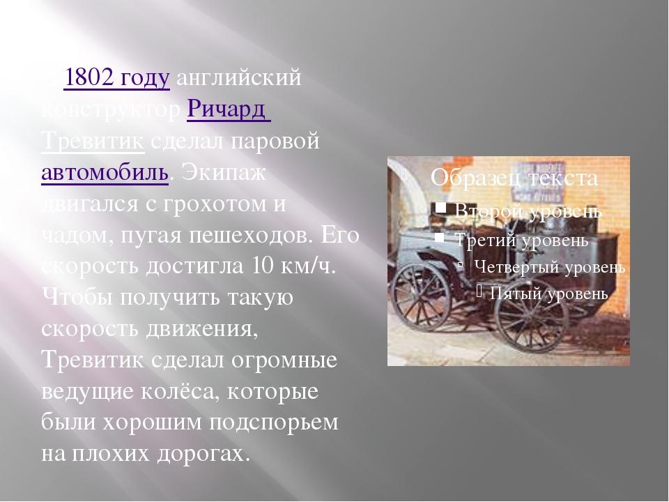 В1802годуанглийский конструкторРичард Тревитиксделал паровойавтомобиль....
