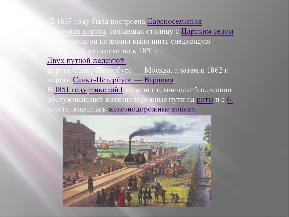 В 1837 году была построенаЦарскосельская железная дорога, связавшая столицу...