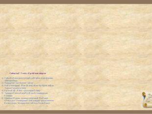 Сайыстың өткізу тәртібі мен шарты  1) Сайысқа қатысушы топтарға ыңғайлы атм