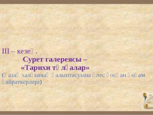 ІІІ – кезең. Сурет галереясы – «Тарихи тұлғалар» (Қазақ халқының қалыптасуына