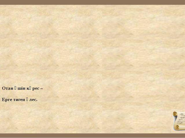 Отан үшін күрес – Ерге тиген үлес.