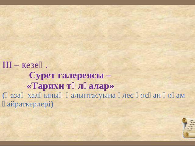 ІІІ – кезең. Сурет галереясы – «Тарихи тұлғалар» (Қазақ халқының қалыптасуына...