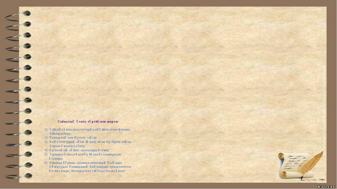 Сайыстың өткізу тәртібі мен шарты  1) Сайысқа қатысушы топтарға ыңғайлы атм...