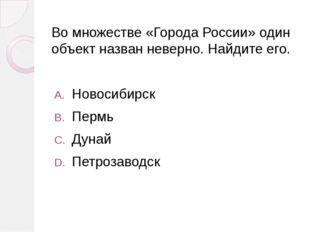 Во множестве «Города России» один объект назван неверно. Найдите его. Новосиб